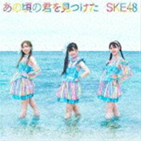 SKE48 / あの頃の君を見つけた(初回生産限定盤/Type-A/CD+DVD) (初回仕様) [CD]