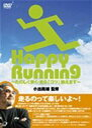 [DVD] 小出義雄 監修 Happy Running〜たのしく歩く・走る「コツ」教えます〜