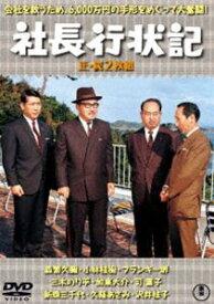 社長行状記(正・続)<東宝DVD名作セレクション> [DVD]