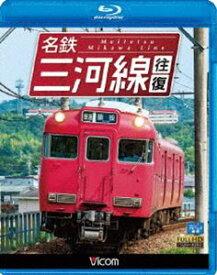 ビコム ブルーレイ展望 名鉄三河線 往復 [Blu-ray]