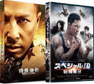 [DVD] スペシャルID 特殊身分