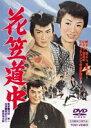 [DVD] 花笠道中