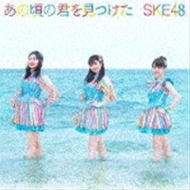 SKE48 / あの頃の君を見つけた(初回生産限定盤/Type-B/CD+DVD) (初回仕様) [CD]