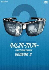 タイムスクープハンター シーズン2 [DVD]