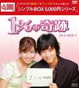 [DVD] 1%の奇跡 DVD-BOX1〈シンプルBOX 5,000円シリーズ〉