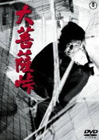 大菩薩峠[東宝DVD名作セレクション] [DVD]