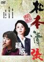 疑惑 [DVD]