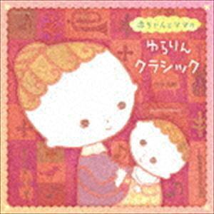 ザ・ベスト::赤ちゃんとママの ゆらりんクラシック [CD]