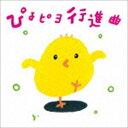 [CD] ひろみち&たにぞう/ぴよピヨ行進曲 ひろみち&たにぞう 0・1・2さいだってキメルぜ! うんどう会&はっぴょう会