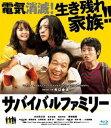 [Blu-ray] サバイバルファミリー Blu-ray