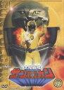 [DVD] 太陽戦隊サンバルカン VOL.3