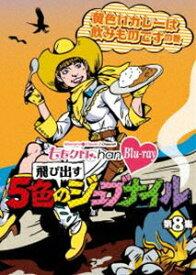 ももクロChan -Momoiro Clover Z Channel- 〜飛び出す5色のジュブナイル〜 第8集 黄色いカレーは飲み物ですの巻 [Blu-ray]