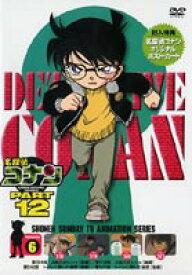 名探偵コナンDVD PART12 vol.6 [DVD]