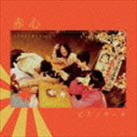 ピアノガール / 赤心(999枚限定盤) [CD]