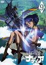 [DVD] ふしぎの海のナディア VOL.09