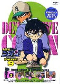 名探偵コナンDVD PART9 Vol.2 [DVD]