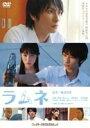 [DVD] ラムネ