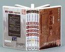 [DVD] 孫子兵法 全5巻