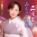 [CD] 葵かを里/二月堂/みちのく鳴子(CD+DVD)