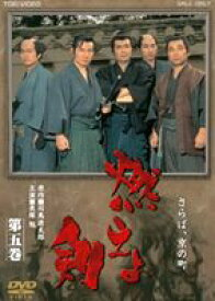 燃えよ剣 第五巻 [DVD]
