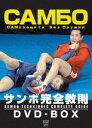 [DVD] サンボ完全教則 DVD-BOX