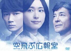 空飛ぶ広報室 DVD-BOX [DVD]