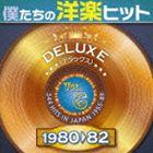 [CD] 僕たちの洋楽ヒット デラックス 6 1980 82
