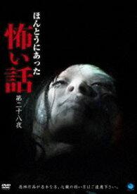 ほんとうにあった怖い話 第二十八夜 [DVD]