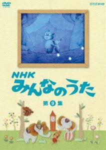 [DVD] NHK みんなのうた 第9集