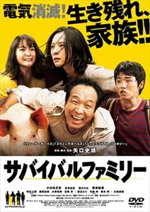 [DVD] サバイバルファミリー DVD