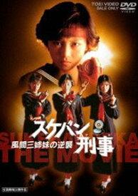 スケバン刑事 風間三姉妹の逆襲(期間限定) ※再発売 [DVD]