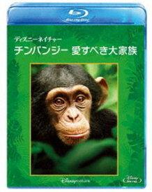 ディズニーネイチャー/チンパンジー 愛すべき大家族 [Blu-ray]