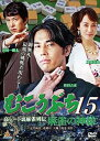 むこうぶち15 麻雀の神様 [DVD]