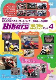 バイカーズ'80s-'90sセレクション Part4 80-90年代のストリートバイク/海外レース満載! [DVD]