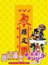 [Blu-ray] 幽幻道士&来来!キョンシーズ コンプリート・ブルーレイ・ボックス[デジタルリマスター版]初回生産限定版[限定1,000ボックス]
