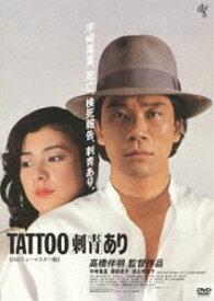 TATTOO「刺青」あり≪HDニューマスター版≫ [DVD]
