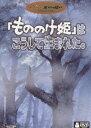 もののけ姫 はこうして生まれた [DVD]