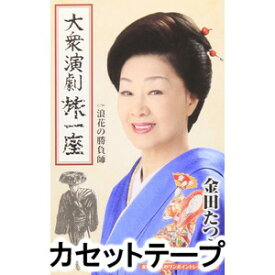 金田たつえ / 大衆演劇旅一座 c/w浪花の勝負師 [カセットテープ]