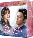 [DVD] 会いたい<コンプリート・シンプルDVD-BOX5,000円シリーズ>【期間限定生産】