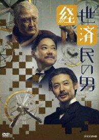 経世済民の男 DVD-BOX [DVD]