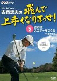 プロゴルファー 古市忠夫の飛んで上手くなりまっせ! Vol.2 [DVD]