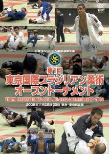 [DVD] ブラジリアン柔術 東京国際オープントーナメント 2009 2009.11.28-29 東京武道館