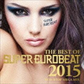 ザ・ベスト・オブ・スーパーユーロビート 2015 ノンストップ・メガミックス [CD]