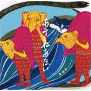 馬喰町バンド / あみこねあほい [CD]