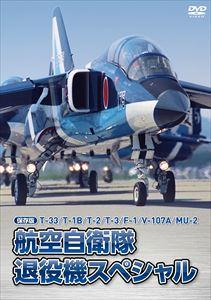 [DVD] 保存版 T-33/T-1B/T-2/T-3/F-1/V-107A/MU-2 航空自衛隊 退役機スペシャル