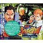 [CD] (ゲーム・ミュージック) 私立ジャスティス学園 ドラマアルバム2