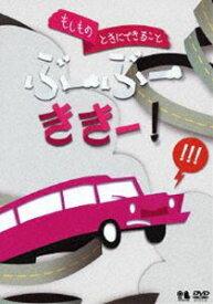 こどものための防災・防犯シリーズ もしものときにできること ぶーぶーききー!/生活安全編2[交通安全] [DVD]