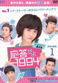 応答せよ1994 DVD-BOX1 [DVD]