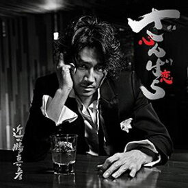 近藤真彦 / ざんばら [CD]