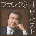 [CD] フランク永井/フランク永井 ザ・ベスト